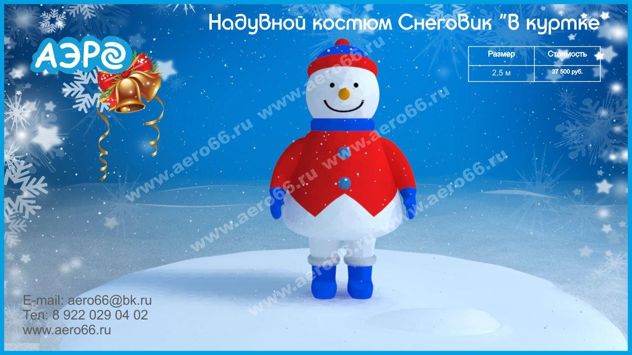 Куртки Снеговик